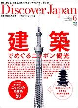 Discover Japan(ディスカバー・ジャパン) Vol.22 2012年6月号