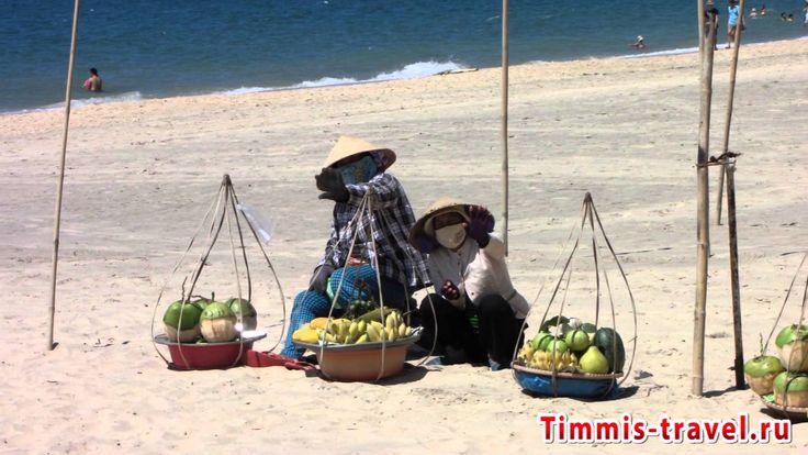 Заказывайте тур на Фантьет в нашем интернет магазине путешествий. http://timmis-travel.ru/otdyx-vetnam-fantet-putevki-vo-vetnam-vetnam-pogoda-po-mesyacam Отдых Вьетнам Фантьет. Путевки во Вьетнам, туры цены. Удивительная страна с красивой природой и пляжами. Купить тур во Вьетнам. Вьетнам погода по месяцам http://youtu.be/JQAYQP05VGI  #Timmis-Travel #TimmisTravel #Timmis #ЖивиЯрко #Путешествия #Вьетнам #Фантьет #Vietnam #PhanThiet #Туризм #ТУРЫ