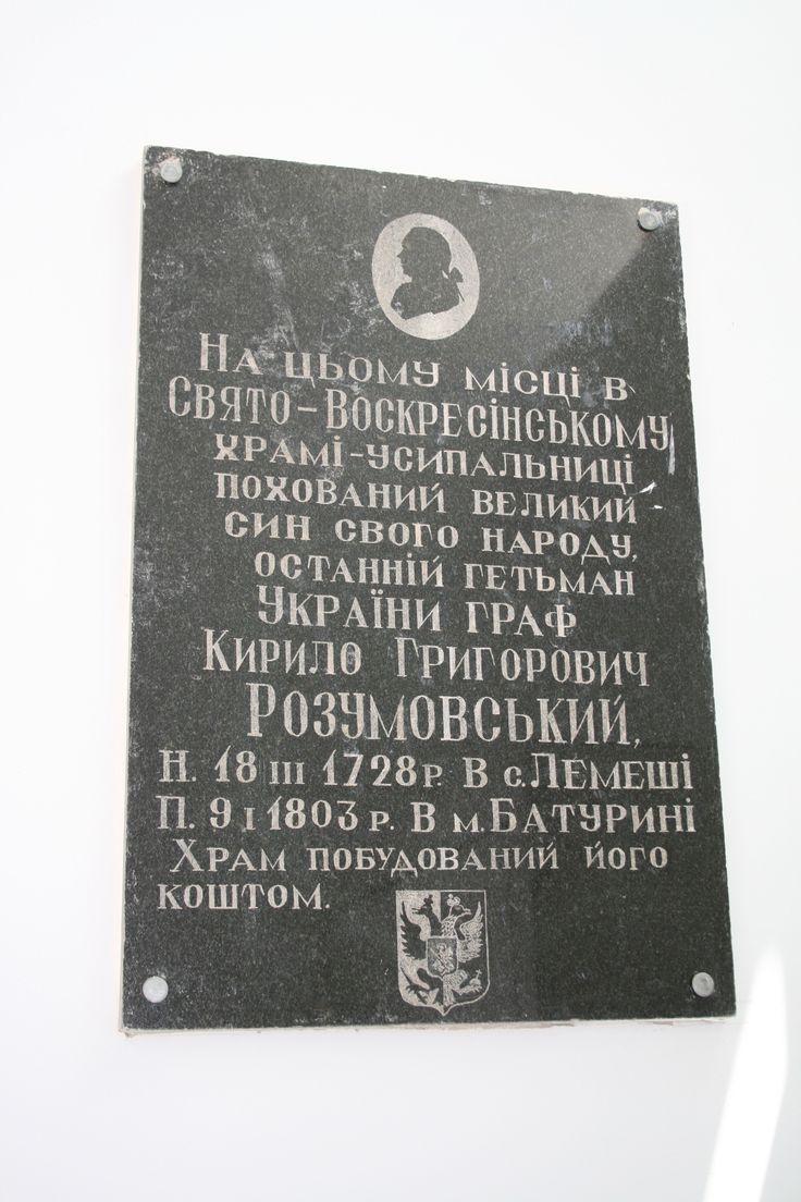 Меморіальна таблиця на місці поховання К. Розумовського у Воскресенській церкві в Батурині