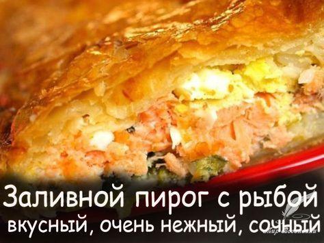 Пироги - Вкусный рецепт