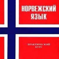 Аудиокнига Норвежский язык Практический курс Колесников ВП Шатков ГВ