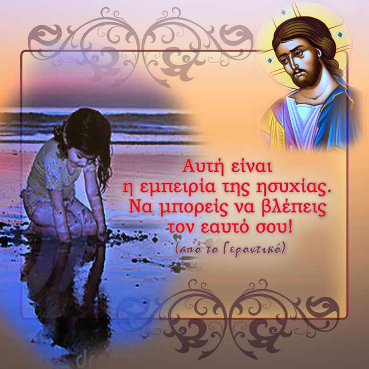 ~ΑΝΘΟΛΟΓΙΟ~ Χριστιανικών Μηνυμάτων!: Η ΕΜΠΕΙΡΙΑ ΤΗΣ ΗΣΥΧΙΑΣ (από το γεροντικό)