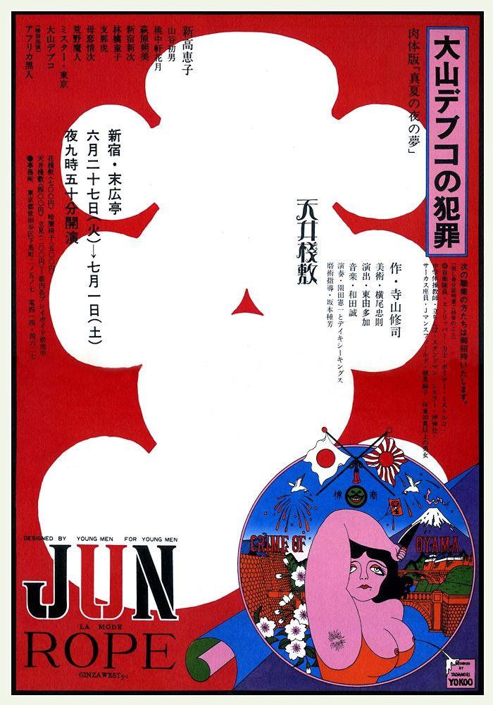 大山デブコの犯罪・デザイン 横尾忠則・1967