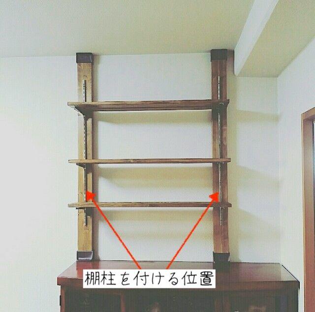 ディアウォールが倒れないように強度を上げて可動式棚を作る方法