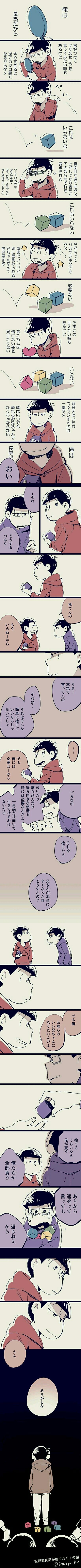 Osomatsu wants to be a good older brother, but throws away the good qualities that his brothers have because he doesn't believe they'll benefit his goal, Ichimatsu tries to tell him otherwise but it doesn't work (NOOO OSOOO)