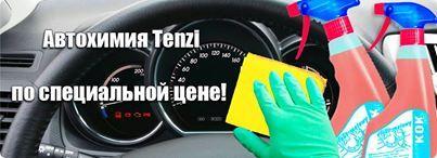 Новинка! Автохимия Tenzi - скидка на профессиональные моющие средства на сайте Arbuz.kz