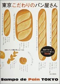 「東京こだわりのパン屋さん」  散歩でめぐるおいしいパン屋さん232軒!