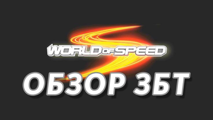 В этом видео #Эфемер расскажет о игре World Of Speed прямо с ЗБТ. Вы узнаете о преимуществах, недостатках, графике, оптимизации и геймплее #WOS на данный момент - закрытого бэта тестирования.