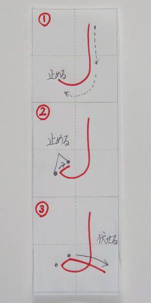 ペン美文字『ひらがな』②|筆文字らおろ☆の筆遊び