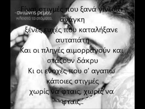 ΡΕΜΟΣ ΑΝΤΩΝΗΣ - ΕΙΝΑΙ ΣΤΙΓΜΕΣ (Στίχοι)