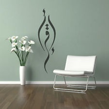 Islamic Wall Sticker (Iqra - Medium size) - Wall Art Islam....iqra = read - reading corner decor