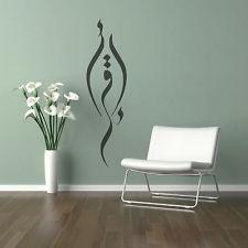 Islamic Wall Sticker (Iqra - Medium size) - Wall Art Islam....iqra = read - reading corner decor