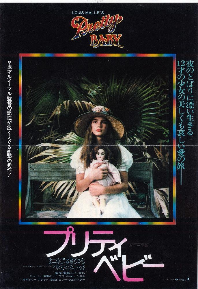 Pretty Baby Japanese Flyer (1978) [ Louis Malle,Brooke Shields ]