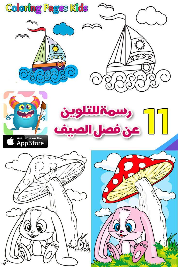 رسومات اطفال عن فصل الصيف اوراق عمل للاطفال عن فصل الصيف بالعربي نتعلم Coloring Pages For Kids Summer Coloring Pages Coloring Pages