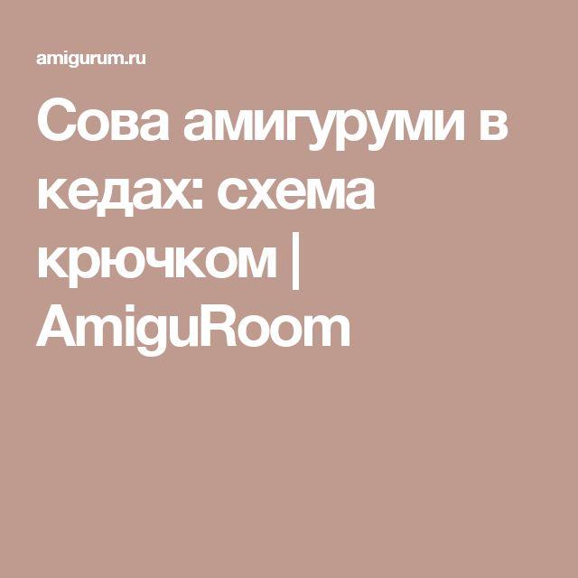 Сова амигуруми в кедах: схема крючком   AmiguRoom