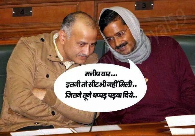 arvind kejariwal latest funny sms, arvind kejariwal funny jokes, arvind kejariwal facebook, arvind kejariwal twitter, latest jokes arvind kejariwal in hindi, aam adami party funny jokes,