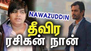 Karthik Subbaraj is Big fan of Bollywood Actor Nawazuddin Siddiqui | Tamil News