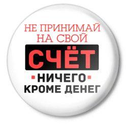http://storage0.vsemayki.ru/images/0/0/169/169180/previews/sign_front_white_250.jpg
