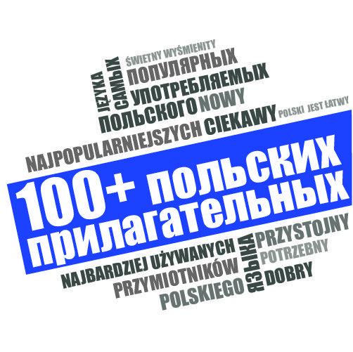 100+ самых популярных прилагательных польского языка