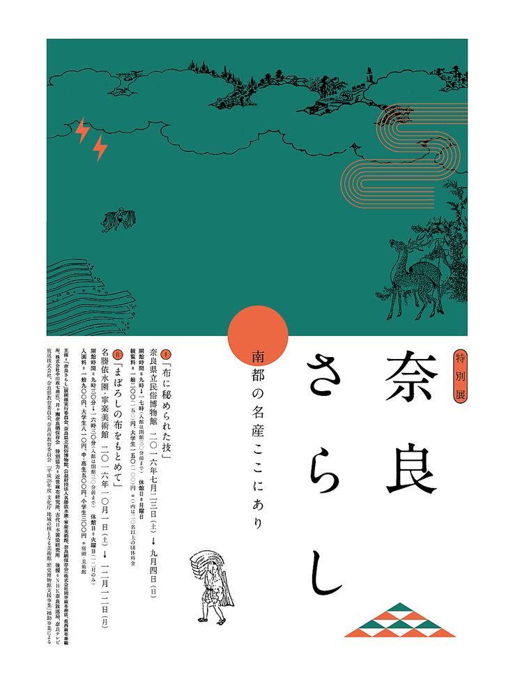 Nara Fabrics Exhibition …