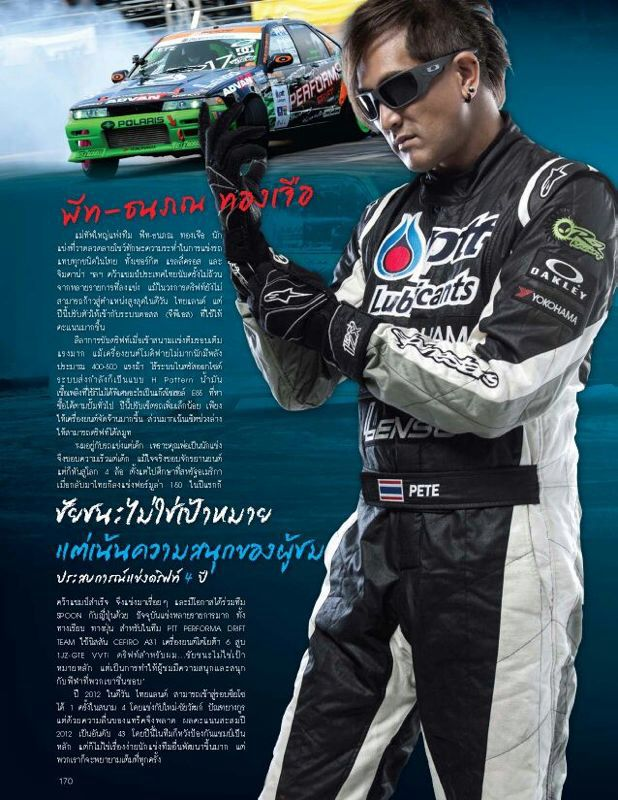 D1 Thailand 2013