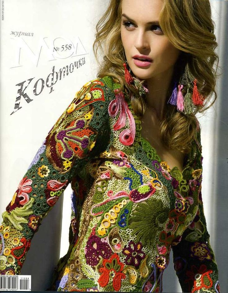 Zhurnal MOD Fashion Magazine 558 Russian knit and crochet patterns Amazing work on top featured on the cover