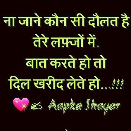 Aapka Shayar | Hindi Love Shayari & Quote: Kimti h teri baate.. Kimti h teri baate..