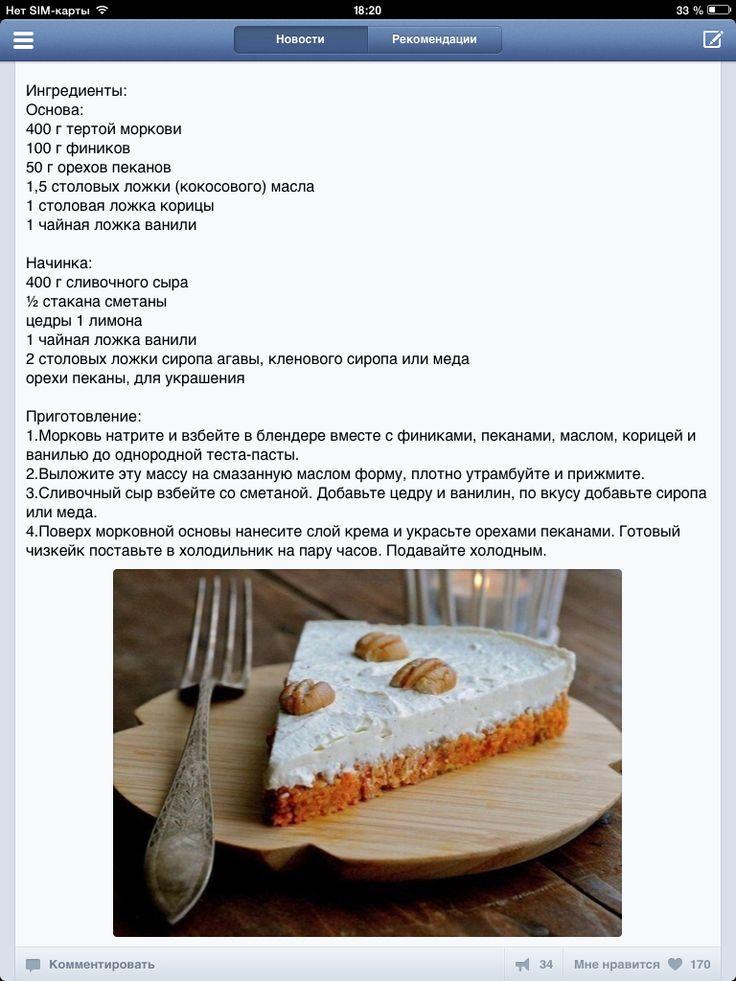 Морковный чизкейк без выпечки