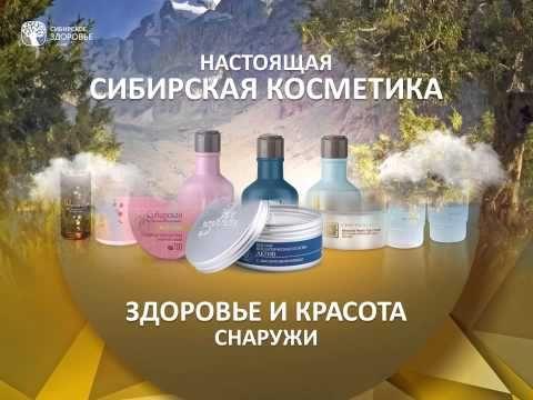 Видеозаписи Магазин Сибирское здоровье | Презентация продукции