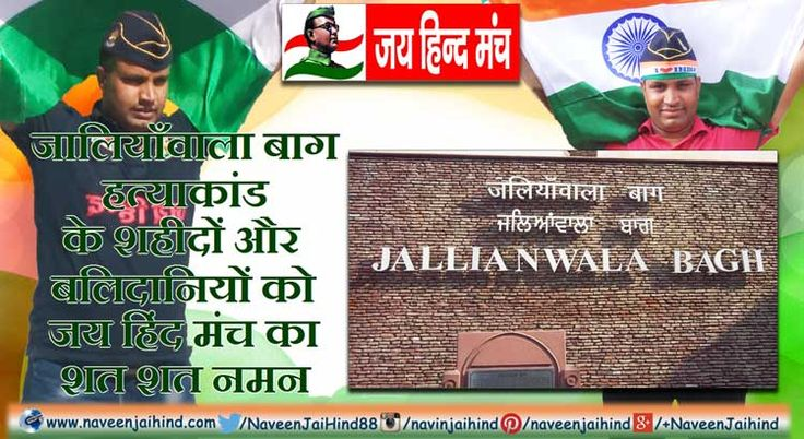 Jallianwala Bagh Hatyakaand ke Shaheedo ko JaiHind Manch ka Naman, Jallianwala Bagh massacre, Amritsar massacre, Baisakhi, Colonel Reginald Dyer, dyer ko maar kar udham singh ne liya tha badla, naveen jaihind,