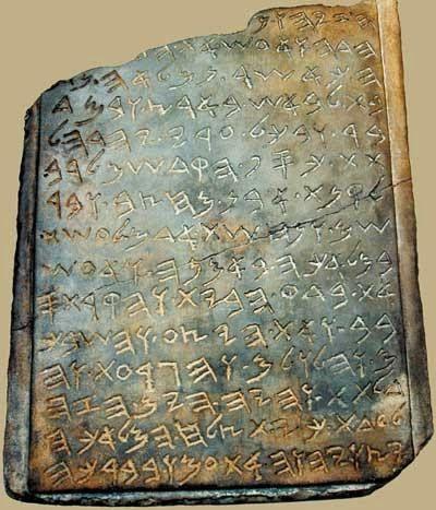 La pierre gravée du Roi Salomon