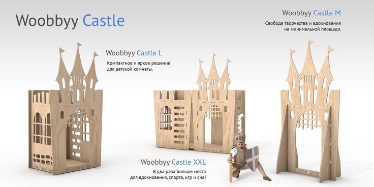 Семейство детских игровых зон Woobbyy Castle. Сочетание спортивного комплекса, чердака, кровати и детского домика...