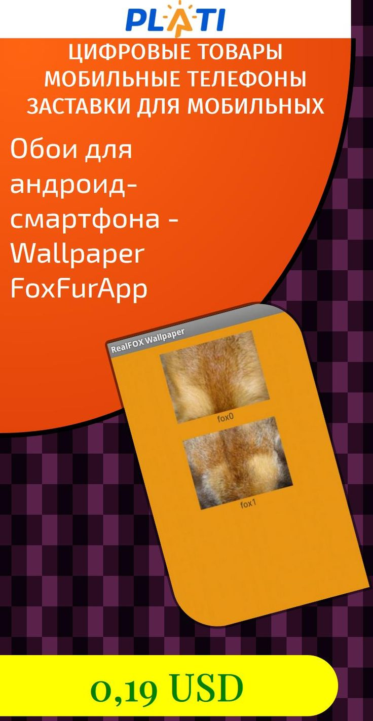 Обои для андроид-смартфона - Wallpaper FoxFurApp Цифровые товары Мобильные телефоны Заставки для мобильных