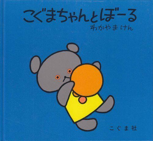 こぐまちゃんとぼーる (こぐまちゃんえほん), http://www.amazon.co.jp/dp/4772100210/ref=cm_sw_r_pi_awdl_xj06ub1EWNAW4