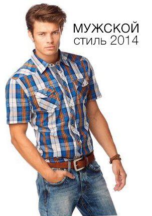Рубашка - www.quelle.ru/... Рубашка приталенного покроя со стильным узором - двухцветной клеткой. Прекрасный летний фасон, приятный материал. #quelle #man #fashion #shirt #squared #trend #style