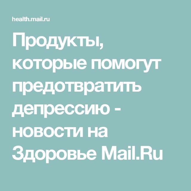 Продукты, которые помогут предотвратить депрессию - новости на Здоровье Mail.Ru