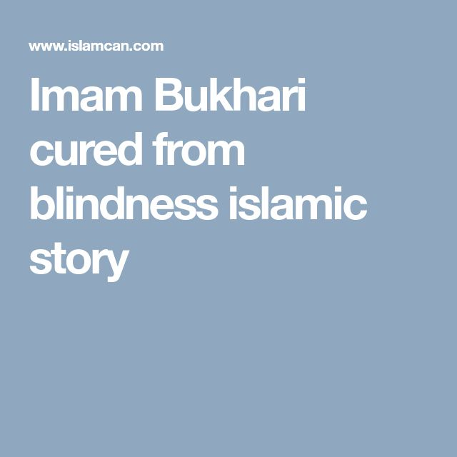 Imam Bukhari cured from blindness islamic story