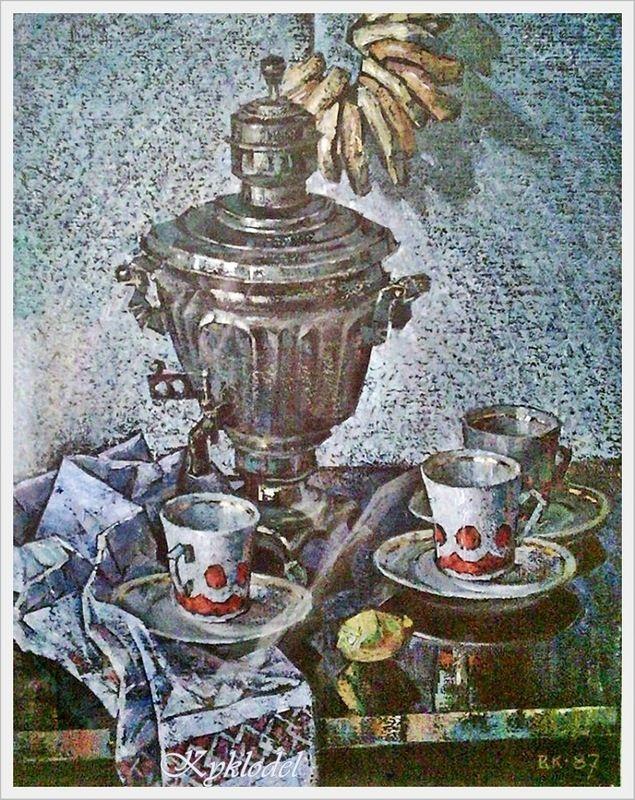 Козловский Владислав Серафимович (Россия, 1927-1989) «Русский чай» 1988