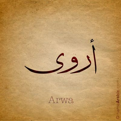 #Arwa #Arabic #Calligraphy #Design #Islamic #Art #Ink #Inked #name #tattoo Find your name at: namearabic.com