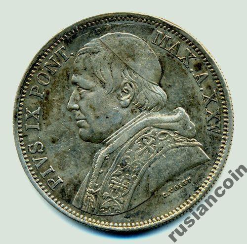 Ватикан Папа Пий IX 1870 5 лир СЕРЕБРО Silver 5 Liras 1870 XF/ AU 190 euro I can sell and buy coins contact me