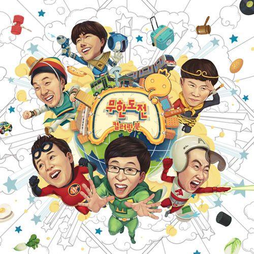 MBC TV show Infinite Challenge 무한도전 Coloring Book Korean Edition