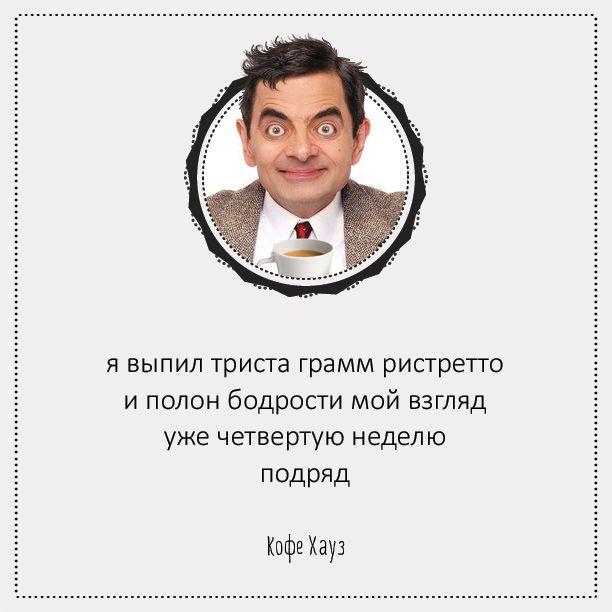 Ристретто – самый крепкий кофе. Хочешь попробовать? У нас есть)  #стишки #порошки #кофе #юмор #прикол #ристретто