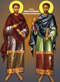 ΙΕΡΑ ΚΑΤΗΧΗΣΙΣ: Οἱ Ἅγιοι Κοσμᾶς καὶ Δαμιανὸς οἱ Ἀνάργυροι, 1 Ιουλί...