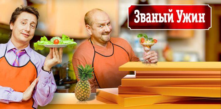 Шоу-программа, передача Званый ужин последний выпуск сегодняшний эфир – это увлекательное кулинарное шоу. Люди разного возраста и различных профессий...