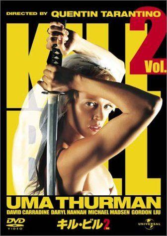 キル・ビル Vol.2 [DVD] - Amazon.co.jp DVD・ブルーレイ | ユマ・サーマン, デヴィッド・キャラダイン, マイケル・マドセン, ダリル・ハンナ, クエンティン・タランティーノ
