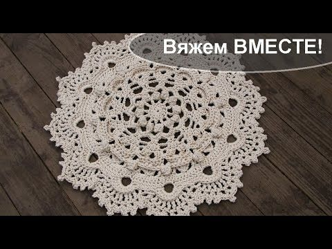 2 ч Вяжем крючком вместе рельефный коврик из полиэфирного шнура - YouTube
