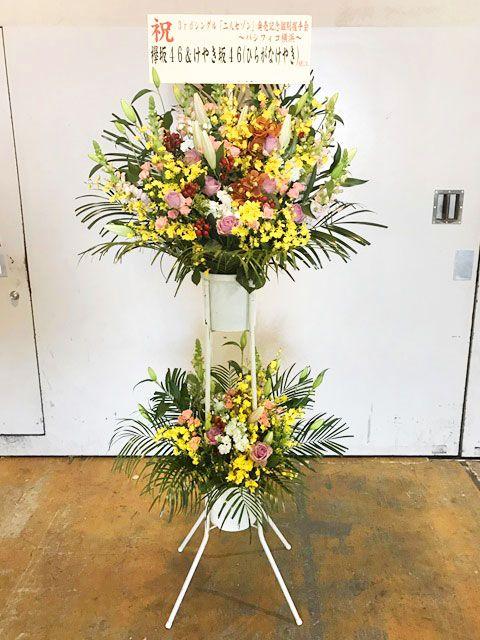パシフィコ横浜の欅坂46握手会へお祝花