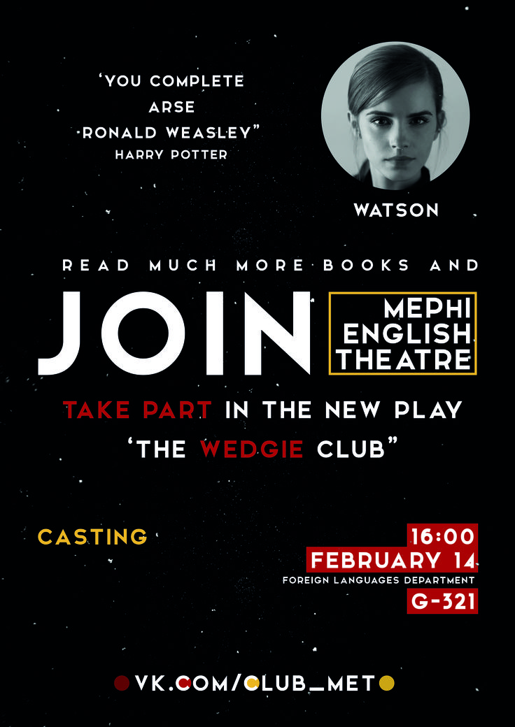 MEPhI English Theatre advertisement by Alexey Krivosheev