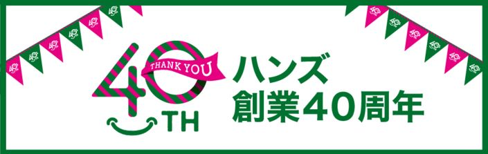11/23更新 40周年ハンズ感謝祭 10/14~11/22