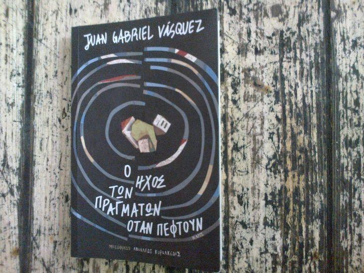 NO14ME: Ο ήχος των πραγμάτων όταν πέφτουν - Juan Gabriel Vásquez